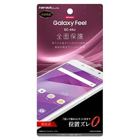 レイアウト rayout Galaxy Feel用 液晶保護フィルム TPU 光沢 フルカバー なめらか RT-GAJ4FT/WZA