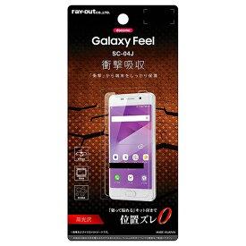 レイアウト rayout Galaxy Feel用 液晶保護フィルム 耐衝撃 光沢 RT-GAJ4F/DA