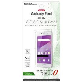 レイアウト rayout Galaxy Feel用 液晶保護フィルム さらさらタッチ 指紋 反射防止 RT-GAJ4F/H1