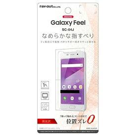 レイアウト rayout Galaxy Feel用 液晶保護フィルム 指紋防止 高光沢 RT-GAJ4F/C1