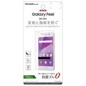 レイアウト rayout Galaxy Feel用 液晶保護フィルム 指紋 反射防止 RT-GAJ4F/B1