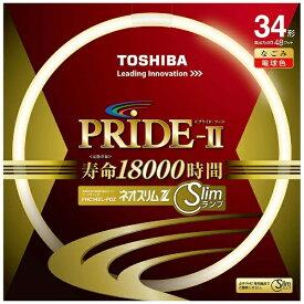 東芝 TOSHIBA FHC34EL-PDZ 丸形スリム蛍光灯(FHC) ネオスリムZ PRIDE-II(プライド・ツー) [電球色][FHC34ELPDZ]