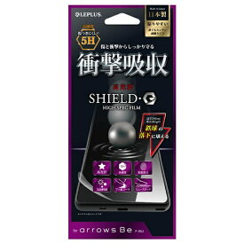 MSソリューションズ arrows Be F-05J用 SHIELD・G HIGH SPEC FILM 高硬度5H 高光沢・衝撃吸収 LEPLUS LP-F05JFLG5HA