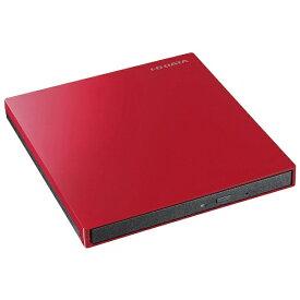 I-O DATA アイ・オー・データ ポータブルDVDドライブ[USB 3.0・Mac/Win] レッド DVRP-UT8LRA[DVRPUT8LRA]