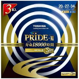 東芝 TOSHIBA FHC202734ED-PDZ-3P 丸形スリム蛍光灯(FHC) ネオスリムZ PRIDE-II(プライド・ツー) [昼光色][FHC202734EDPDZ3P]