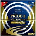 東芝 TOSHIBA 丸形スリム蛍光ランプ 「ネオスリムZ PRIDE-II」(27形+34形/昼光色/2本入) FHC27-34ED-PDZ-2P[FH…