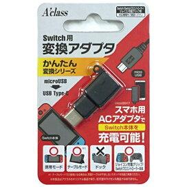 アクラス Switch用変換アダプタ【かんたん変換シリーズmicroUSB→USBType-C】 SASP-0406[Switch]