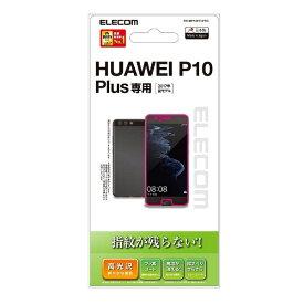 エレコム ELECOM HUAWEI P10 Plus用 液晶保護フィルム 防指紋 光沢 PM-WP10PFLFTG