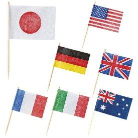 春日商事 Kasuga ランチ旗 万国旗(200本入) <QBV3101>[QBV3101]