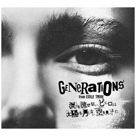 エイベックス・エンタテインメント Avex Entertainment GENERATIONS from EXILE TRIBE/涙を流せないピエロは太陽も月もない空を見上げた(2Blu-ray Disc付) 初回生産限定盤 【CD】
