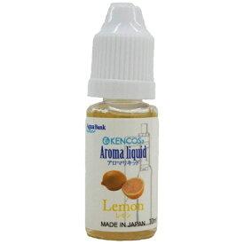 アクアバンク Aqua Bank 水素ガス吸入器 水素ガス吸入器 KENCOS2-S用アロマリキッド レモン AB-131-01[AB13101]