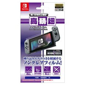 アイレックス 高精細ノングレアフィルム for Nintendo Switch ILXSW203[Switch]