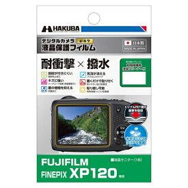ハクバ HAKUBA 液晶保護フィルム 耐衝撃撥水(富士フイルム FUJIFILM XP120専用)DGFSFXP120