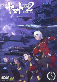 バンダイビジュアル BANDAI VISUAL 宇宙戦艦ヤマト2202 愛の戦士たち 3 【DVD】