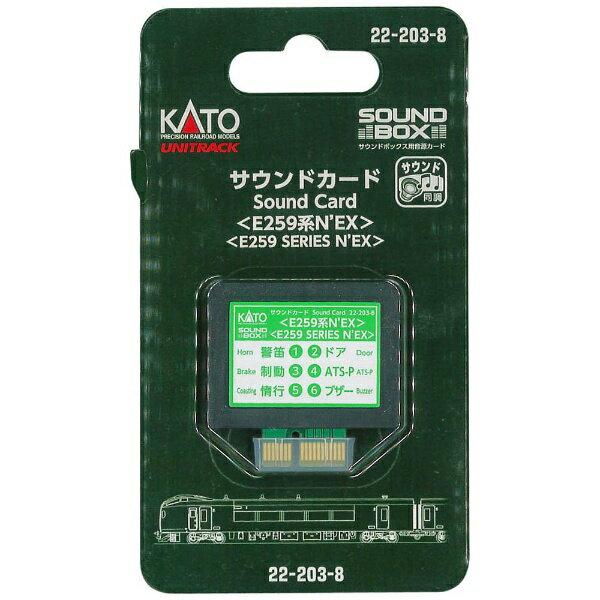 KATO カトー 【Nゲージ】22-203-8 サウンドカード[E259系N'EX]