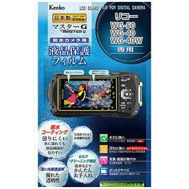 ケンコー・トキナー KenkoTokina マスターG液晶保護フィルム(リコー WG-50/WG-40/WG-40W専用)KLPM-RWG50[KLPMRWG50]