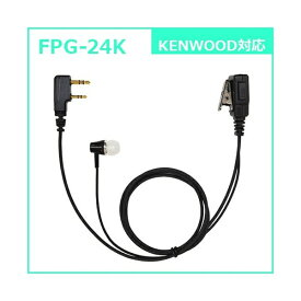 FRC エフ・アール・シー イヤホンマイクPROシリーズ カナルタイプ KENWOOD対応 FPG-24K FIRSTCOM FPG-24K
