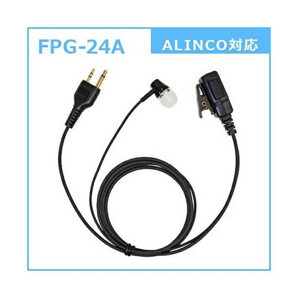 FRC イヤホンマイクPROシリーズ カナルタイプ ALINCO/YAESU(2ピン)対応 FPG-24A