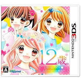 ハピネット Happinet 12歳。 とろけるパズル ふたりのハーモニー【3DSゲームソフト】