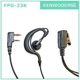 FRC エフ・アール・シー イヤホンマイクPROシリーズ 耳掛けタイプ KENWOOD対応 FPG-23K FIRSTCOM FPG-23K