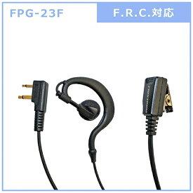 FRC エフ・アール・シー イヤホンマイクPROシリーズ 耳掛けタイプ FIRSTCOM対応 FPG-23F