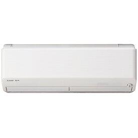 三菱 Mitsubishi Electric 【アウトレット品】エアコン ZXVシリーズ ウェーブホワイト MSZ-ZXV2516 [おもに8畳用 /100V][MSZZXV2516+MUZZXV251]【外装不良品(外箱のみ)】