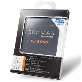 坂本ラヂヲ 液晶保護ガラス GRAMAS Extra Glass(SONY α9専用)DCG-SO06[DCGSO06]