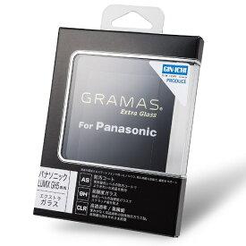 坂本ラヂヲ 液晶保護ガラス GRAMAS Extra Glass(Panasonic GH5専用)DCG-PA01[DCGPA01]