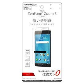 レイアウト rayout ZenFone Zoom S(ZE553KL)用 液晶保護フィルム 指紋防止 光沢 RT-RAZZSF/A1