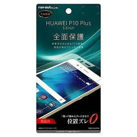 レイアウト rayout HUAWEI P10 Plus用 液晶保護フィルム TPU 光沢 フルカバー 耐衝撃 RT-HP10PFT/WZD