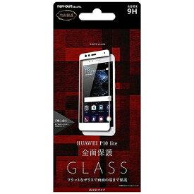 レイアウト rayout HUAWEI P10 lite用 液晶保護ガラスフィルム 9H 全面保護 平面 光沢 0.33mm ホワイト RT-HP10LFFG/CW