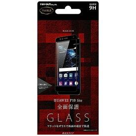 レイアウト rayout HUAWEI P10 lite用 液晶保護ガラスフィルム 9H 全面保護 平面 光沢 0.33mm ブラック RT-HP10LFFG/CB