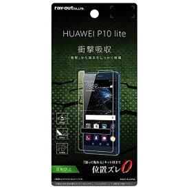 レイアウト rayout HUAWEI P10 lite用 液晶保護フィルム 耐衝撃 反射防止 RT-HP10LF/DC