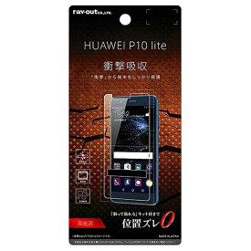 レイアウト rayout HUAWEI P10 lite用 液晶保護フィルム 耐衝撃 光沢 RT-HP10LF/DA