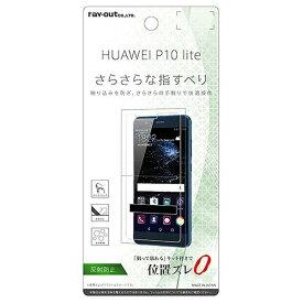 レイアウト rayout HUAWEI P10 lite用 液晶保護フィルム さらさらタッチ 指紋 反射防止 RT-HP10LF/H1