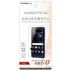 レイアウト rayout HUAWEI P10 lite用 液晶保護フィルム 指紋防止 高光沢 RT-HP10LF/C1