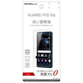 レイアウト rayout HUAWEI P10 lite用 液晶保護フィルム 指紋防止 光沢 RT-HP10LF/A1
