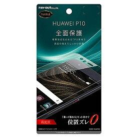 レイアウト rayout HUAWEI P10用 液晶保護フィルム TPU 光沢 フルカバー 耐衝撃 RT-HP10FT/WZD