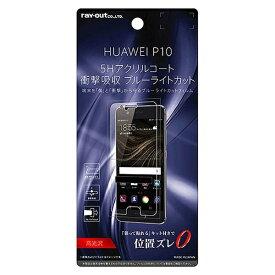 レイアウト rayout HUAWEI P10用 液晶保護フィルム 5H 耐衝撃 ブルーライトカット アクリルコート 高光沢 RT-HP10FT/S1