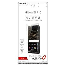 レイアウト rayout HUAWEI P10用 液晶保護フィルム 指紋防止 光沢 RT-HP10F/A1