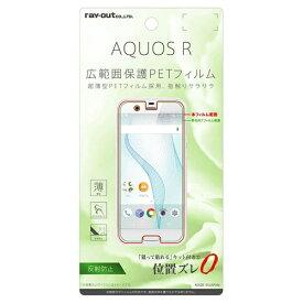 レイアウト rayout AQUOS R用 液晶保護フィルム さらさらタッチ 薄型 指紋 反射防止 RT-AQJ3FT/UH
