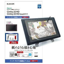 エレコム ELECOM ペンタブレット用液晶保護フィルム ペーパーライク反射防止タイプ 21 TB-WC22FLAPL[TBWC22FLAPL]