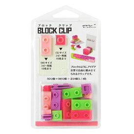 デザインフィル DESIGNPHIL ブロッククリップ ピンク 43340006