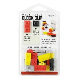 デザインフィル DESIGNPHIL ブロッククリップ 赤 43341006