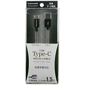多摩電子工業 Tama Electric [Type-C]ケーブル 充電・転送 1.5m ミネラルブラック TH104CAM15K [1.5m]