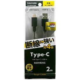 多摩電子工業 Tama Electric [Type-C]ケーブル 充電・転送 2m ブラック TH103CAT20K [2.0m]