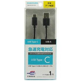 多摩電子工業 Tama Electric [Type-C]ケーブル 充電・転送 1m ブラック TH101CA10K [1.0m]