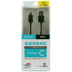 多摩電子工業 Tama Electric [Type-C]ケーブル 充電・転送 2m ブラック TH101CA20K [2.0m]