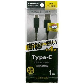 多摩電子工業 Tama Electric [Type-C]ケーブル 充電・転送 1m ブラック TH103CAT10K [1.0m]