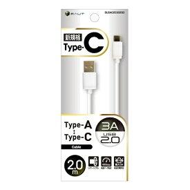 バウト BAUT [Type-C] ケーブル USB2.0 3A 2m WH BUSAC2030200WH [2.0m]